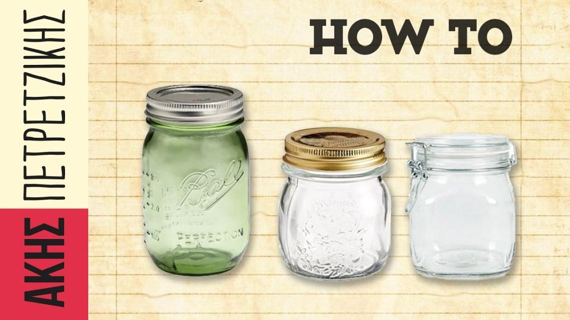Πώς αποστειρώνουμε βάζα | Άκης Πετρετζίκης