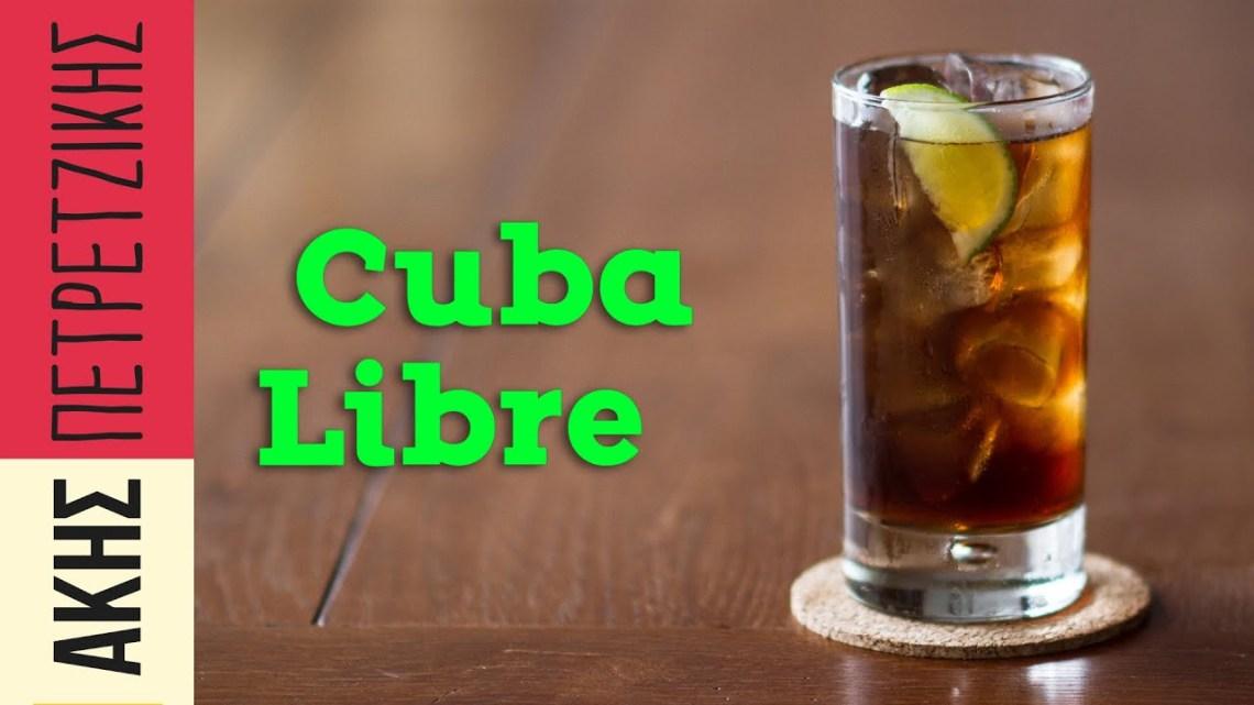 Πώς να φτιάξετε Cuba Libre | Άκης Πετρετζίκης