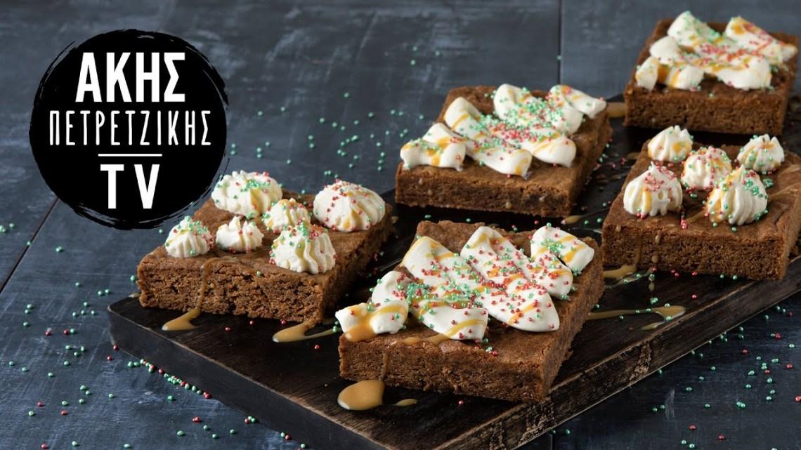Gingerbread Βrownies Επ. 22 | Kitchen Lab TV | Άκης Πετρετζίκης