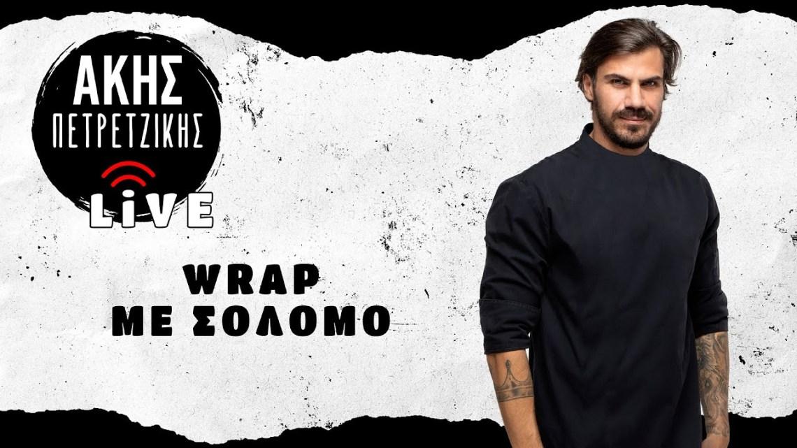 Wrap με Σολομό Gravadlax και Αβοκάντο | LIVE | Άκης Πετρετζίκης