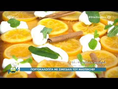 Πορτοκαλόπιτα με σιμιγδάλι Σταύρος Βαρθαλίτης