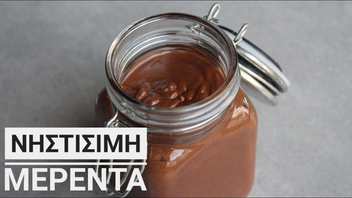 """Εύκολη Νηστίσιμη """"Μερέντα"""" (Θα τη λατρέψετε) – Vegan Chocolate Praline"""
