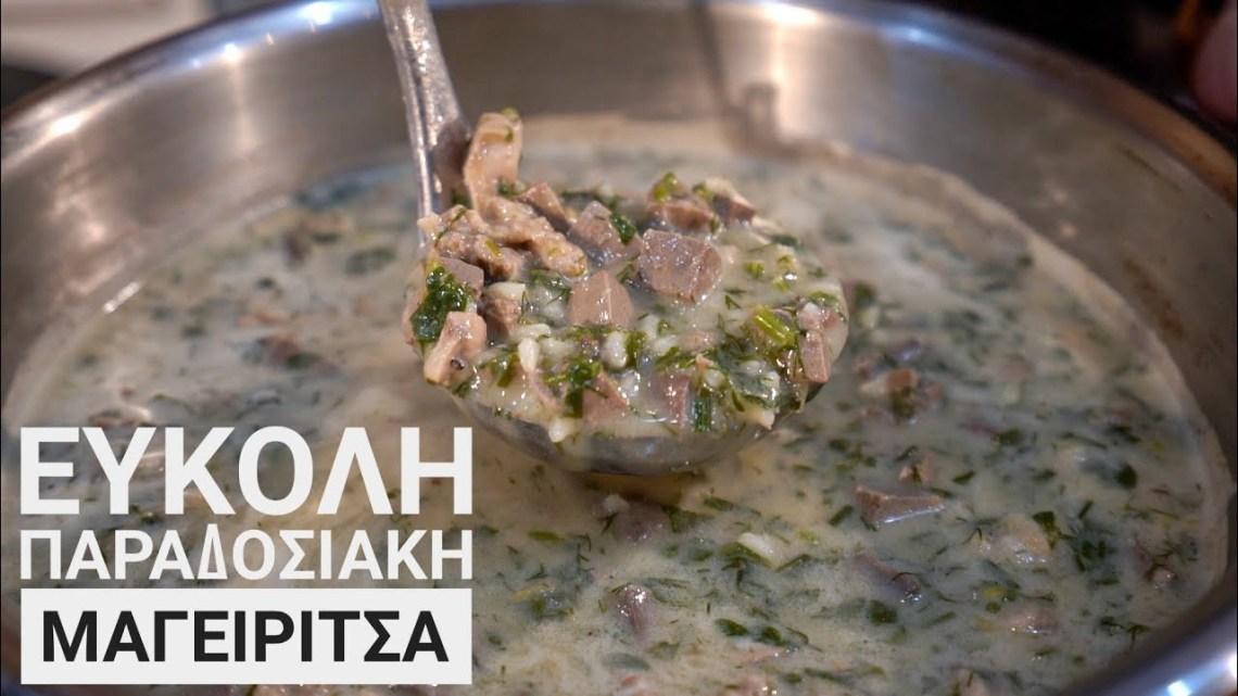Εύκολη Παραδοσιακή Μαγειρίτσα με ΟΛΑ ΤΑ ΜΥΣΤΙΚΑ (100% ΕΠΙΤΥΧΙΑ) – Magiritsa