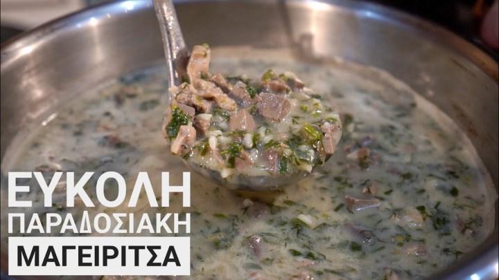 Εύκολη Παραδοσιακή Μαγειρίτσα με ΟΛΑ ΤΑ ΜΥΣΤΙΚΑ (100% ΕΠΙΤΥΧΙΑ) - Magiritsa