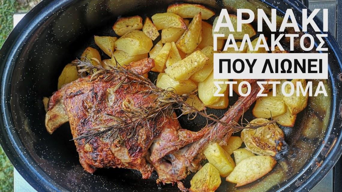 ΛΙΩΝΕΙ ΣΤΟ ΣΤΟΜΑ! Αρνί στον φούρνο με πατάτες! ΟΛΑ ΤΑ ΜΥΣΤΙΚΑ ΓΙΑ ΤΟ ΤΕΛΕΙΟ ΑΡΝΙ!!