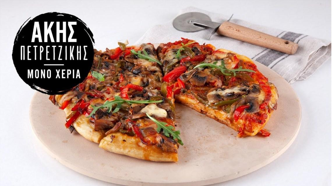 Πίτσα στο Τηγάνι | Akis Petretzikis