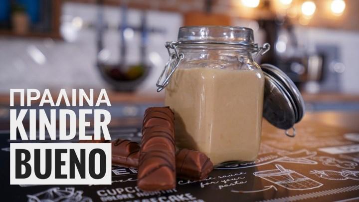Πως να φτιάξετε Kinder Bueno Πραλίνα (Για Τούρτες, Πάστες, Κρέπες, Pancakes κ.ά) - Bueno Spread