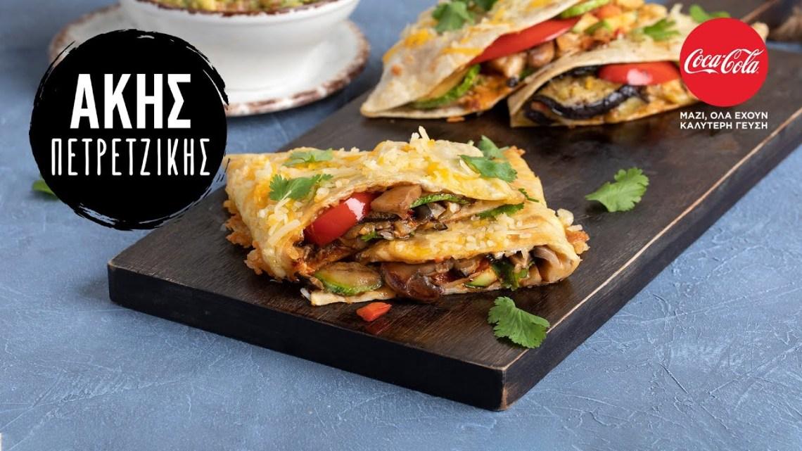 Quesadillas με Λαχανικά | Άκης Πετρετζίκης