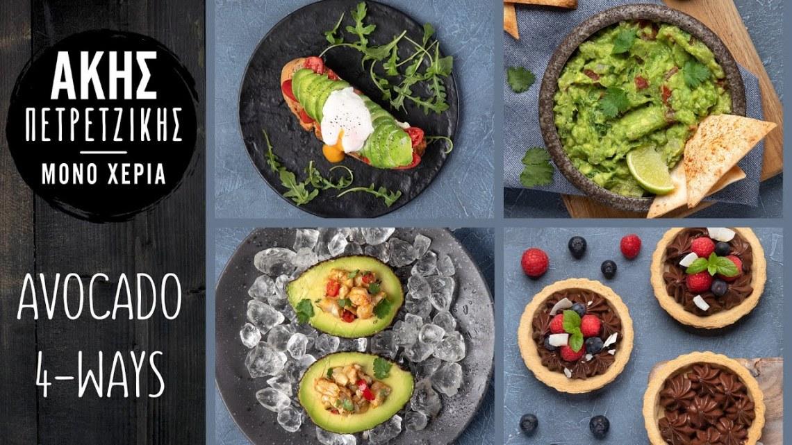 4 Ιδέες για Συνταγές με Αβοκάντο | Άκης Πετρετζίκης