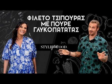 Άκης ft. Χριστίνα Μπόμπα | Style your Food by BSB