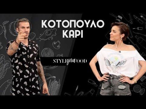 Άκης ft. Κάτια Ταραμπάνκο | Style your Food by BSB