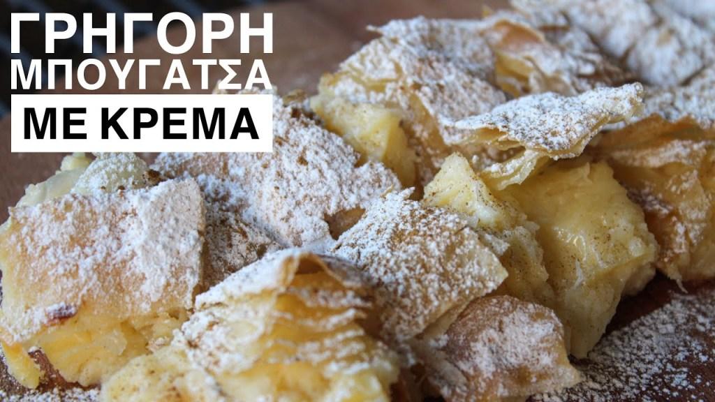 Γρήγορη Μπουγάτσα με Κρέμα - Quick Greek Bougatsa