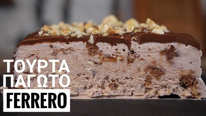 Η πιο εύκολη Τούρτα Παγωτό Ferrero - Ferrero Rocher Ice Cream Cake