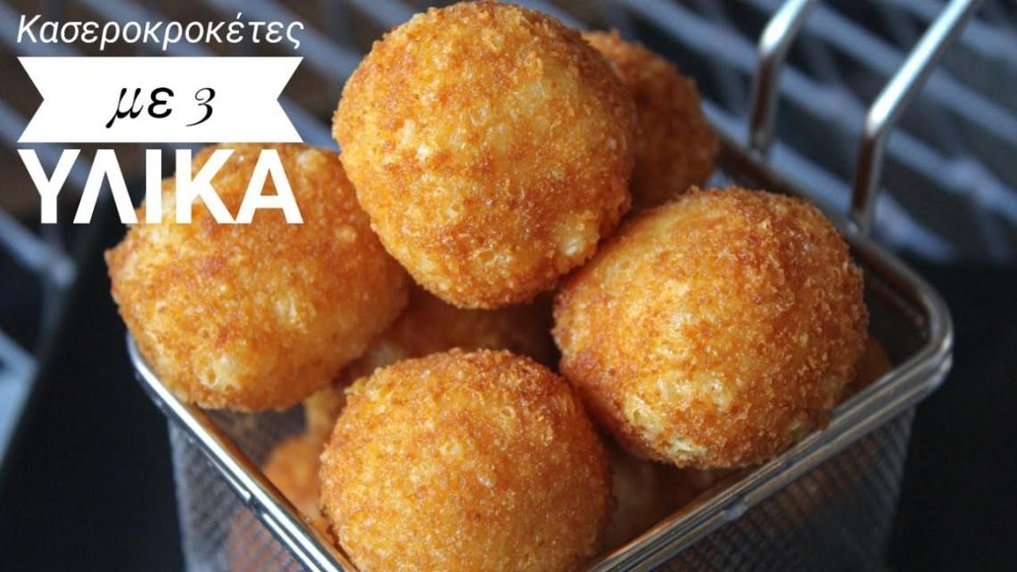 Κασεροκροκέτες με 3 υλικά – 3 Ingredient Cheese balls