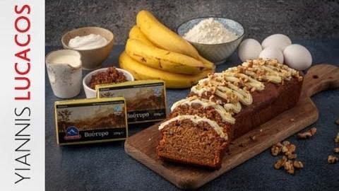 Κέικ Μπανάνα με Καρύδια   Yiannis Lucacos