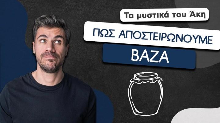 How To: Πως Αποστειρώνουμε Βάζα | Άκης Πετρετζίκης