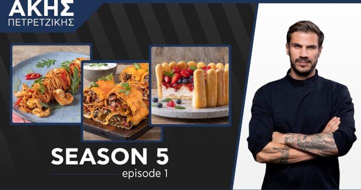 Kitchen Lab - Επεισόδιο 1 - Σεζόν 5 | Άκης Πετρετζίκης
