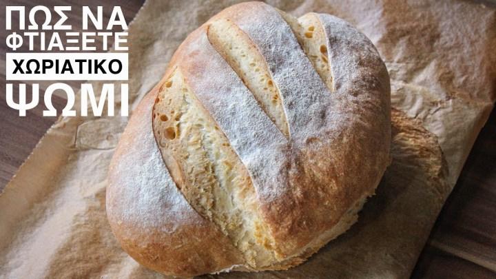 Πως να φτιάξετε Χωριάτικο Ψωμί (ΕΠΑΓΓΕΛΜΑΤΙΚΗ ΣΥΝΤΑΓΗ) - Country Bread Recipe
