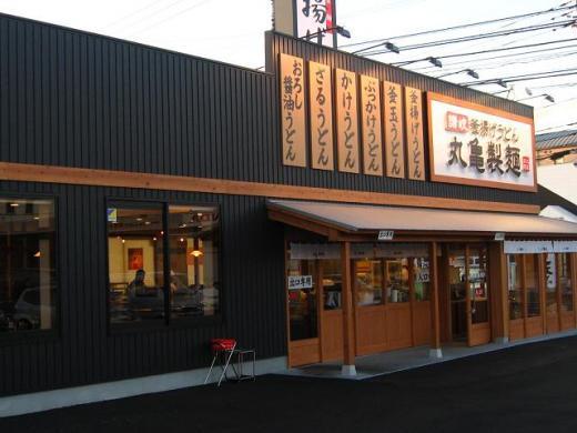 丸亀製麺高知店 外観
