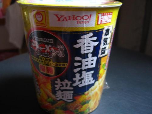 マルちゃん 本気盛(マジモリ)香油塩拉麺