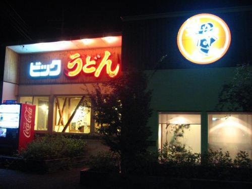 ビックうどん 土佐山田店
