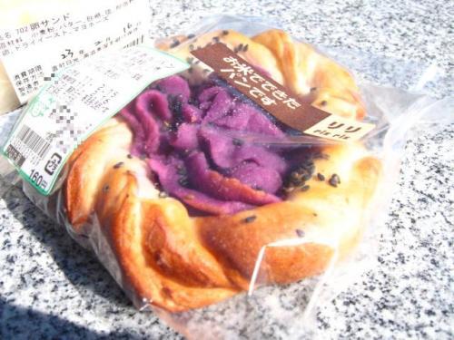 ひなた屋で買った紫芋のパン