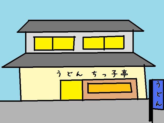 うどん食堂 ちっ子亭 エピソード1/三度目の正直