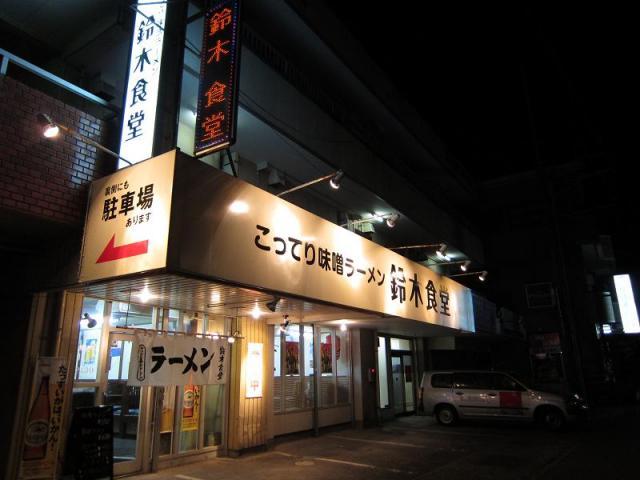 こってり味噌ラーメン 鈴木食堂