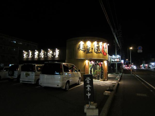 麺屋・國丸。南国店の外観