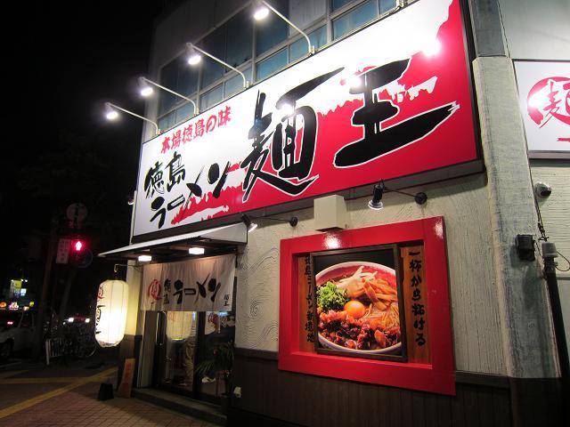 徳島ラーメン 麺王 追手筋店の外観