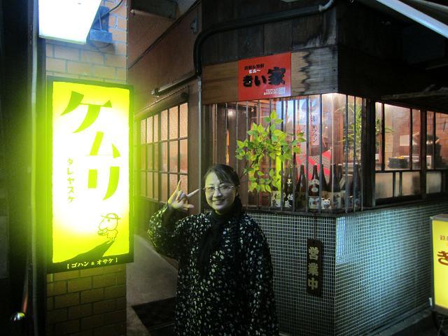 ダレヤスケ[ゴハン&オサケ] ケムリ