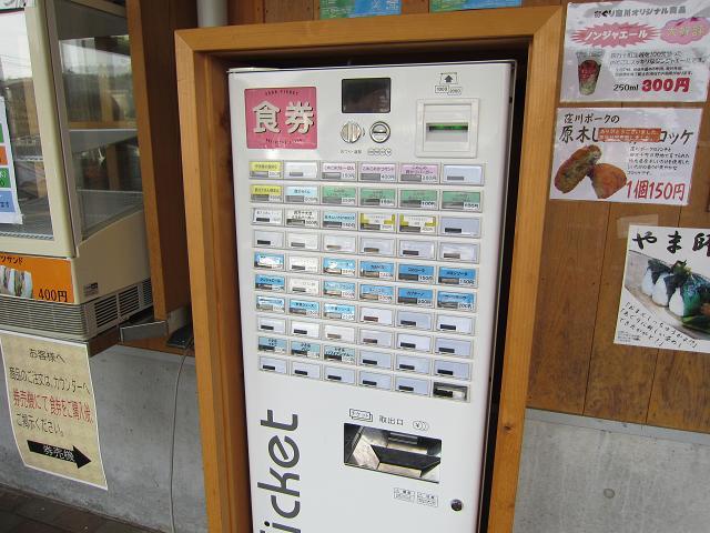 道の駅 あぐり窪川 券売機