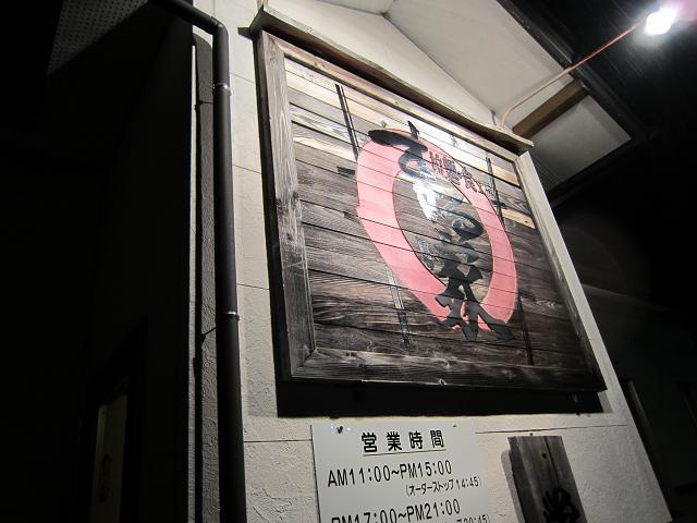 まる家・春野店2