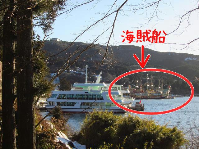 箱根関所資料館 海賊船