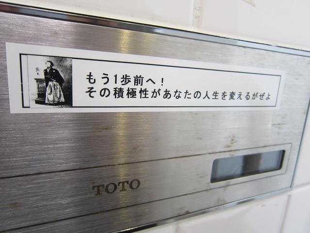 トイレの名言