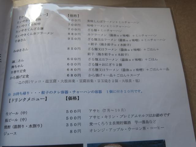 美味しんぼ山岡・ざる麺1