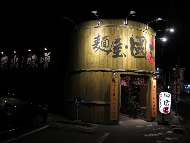 メニュー、一新! 「麺屋・國丸。南国店」