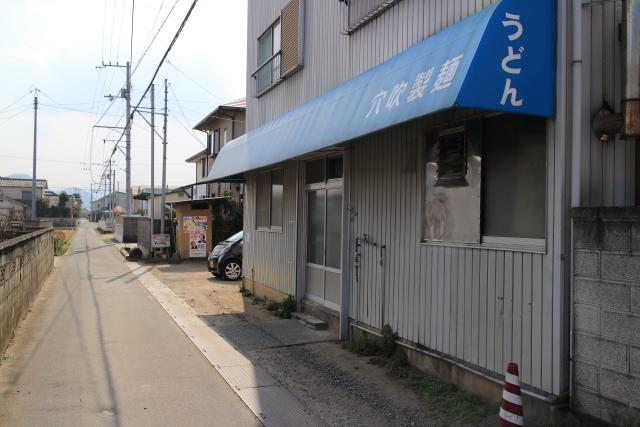 穴吹製麺所8