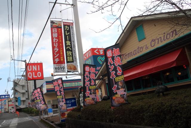 トマト&オニオン高知介良店6
