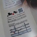 徳島県の「和ぁさん」からうどんが届いた!
