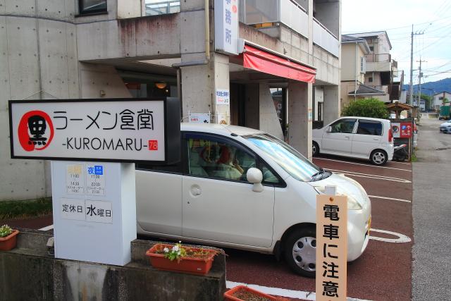 ラーメン黒まる(高知県南国市)7