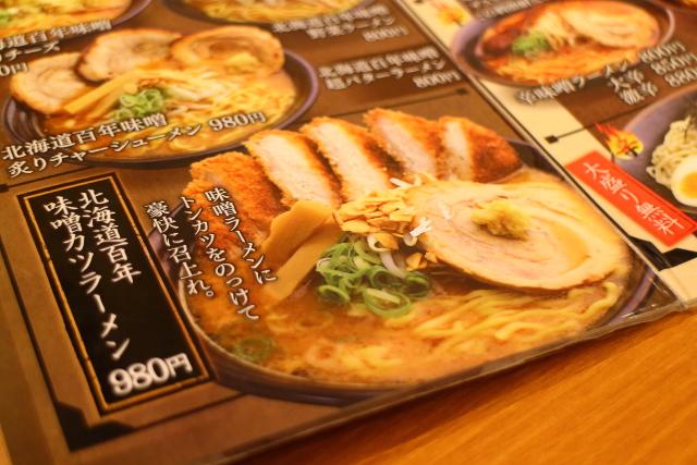 ラーメン國丸・高知南国店2