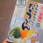 るみばあちゃんのおうどん「池上製麺所」ギフト用/お土産うどん