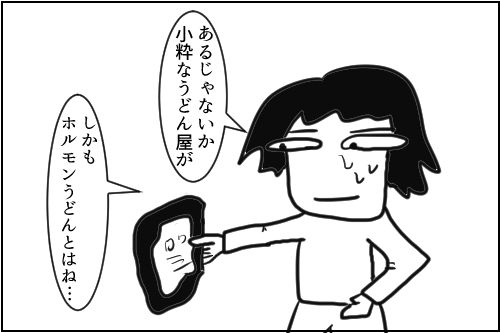 二月の香川 EP2/さぬきうどんの七宝亭