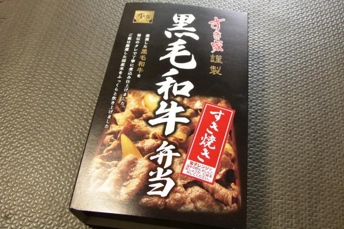 すき家「和牛すき焼き丼」持ち帰り弁当のパッケージ
