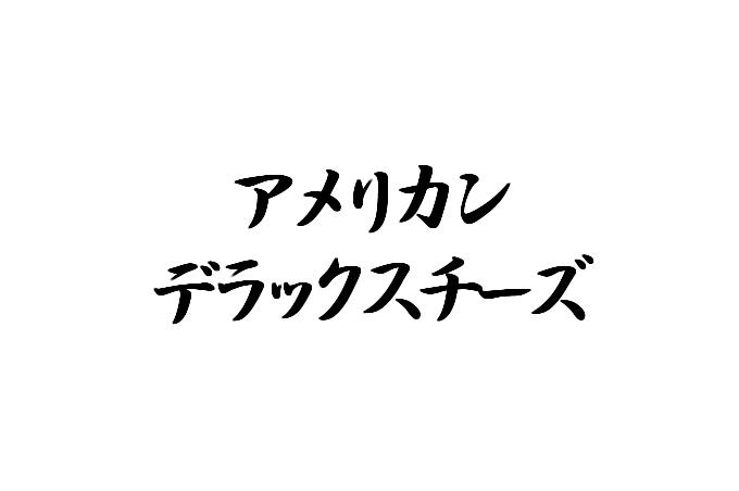 【本日発売】マクドナルド「アメリカンデラックス」第1弾はチーズ祭