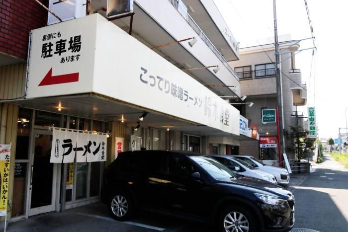 高知市にあるこってり味噌ラーメンのお店 鈴木食堂