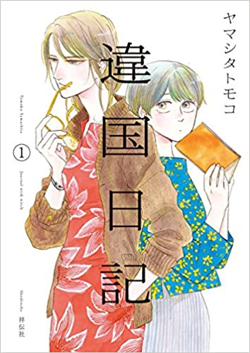 『違国日記』1巻のネタバレ!奇妙な年の差百合同棲……!?