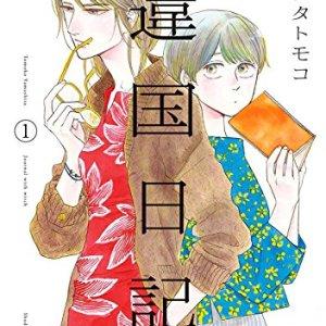 『プロミス・シンデレラ』6巻のネタバレ!菊乃が怖い……
