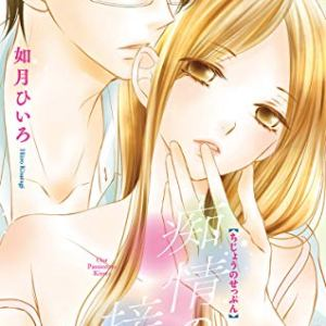『痴情の接吻』5巻のネタバレ!忍の弟が登場……!?